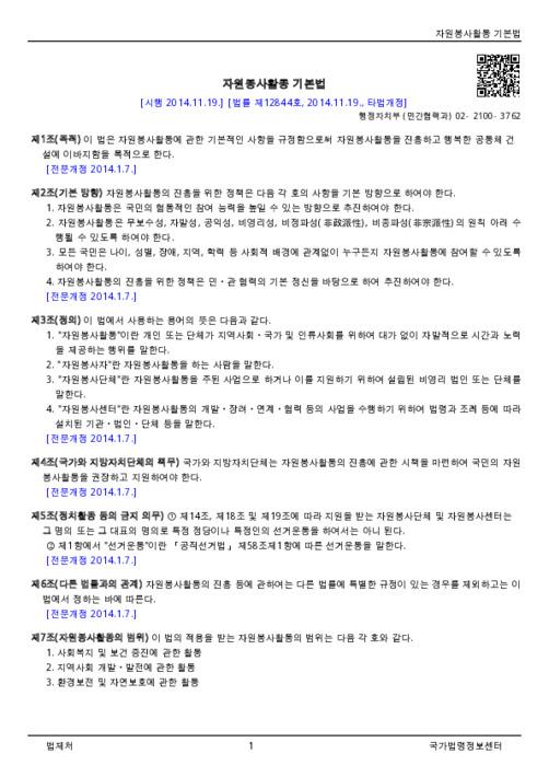 자원봉사활동 기본법(2014.11.19)