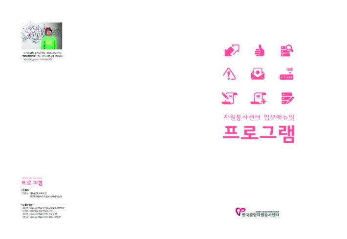 자원봉사센터 업무매뉴얼 프로그램(2011)