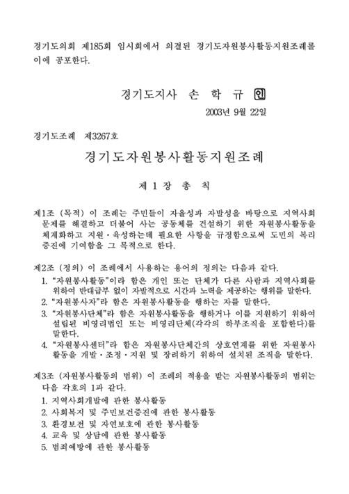 경기도자원봉사활동지원조례