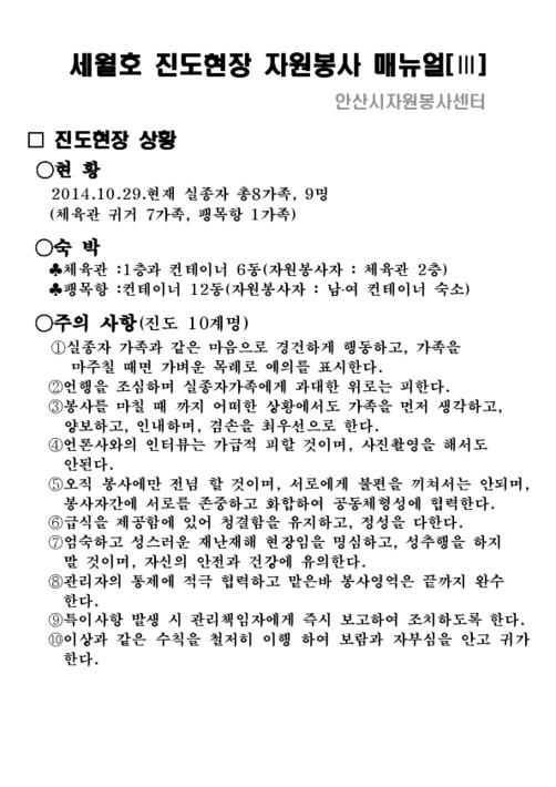 세월호 진도현장 자원봉사 매뉴얼
