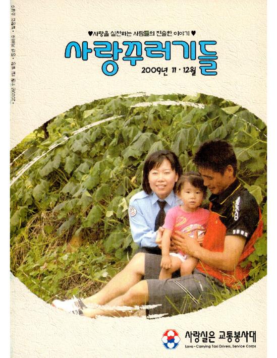 사랑꾸러기들 2009년 11.12월 통권 제88호