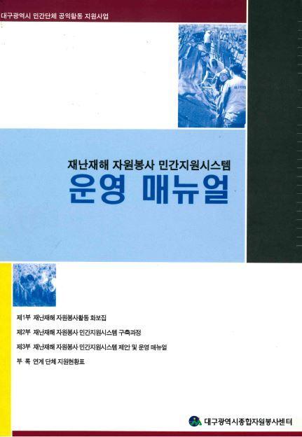 재난재해 자원봉사 민간지원시스템 운영 매뉴얼