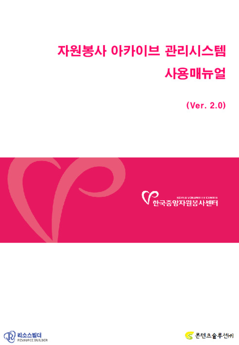 자원봉사 아카이브 관리시스템 사용매뉴얼 2.0