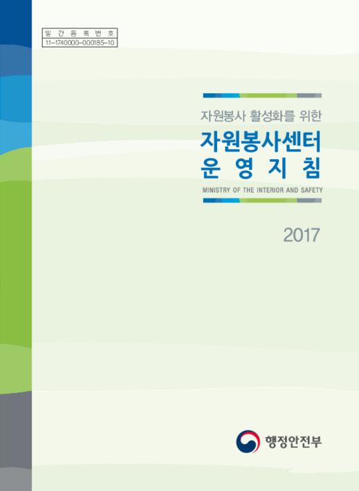 2017 자원봉사 활성화를 위한 자원봉사센터 운영지침
