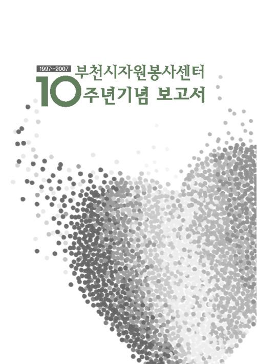 1997~2007 부천시자원봉사센터 10주년 기념 보고서