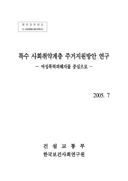 특수 사회취약계층 주거지원방안 연구: 여성폭력피해자를 중심으로 [요약]