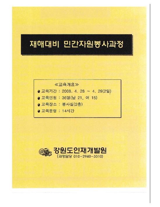 2008 재해대비 민간자원봉사과정