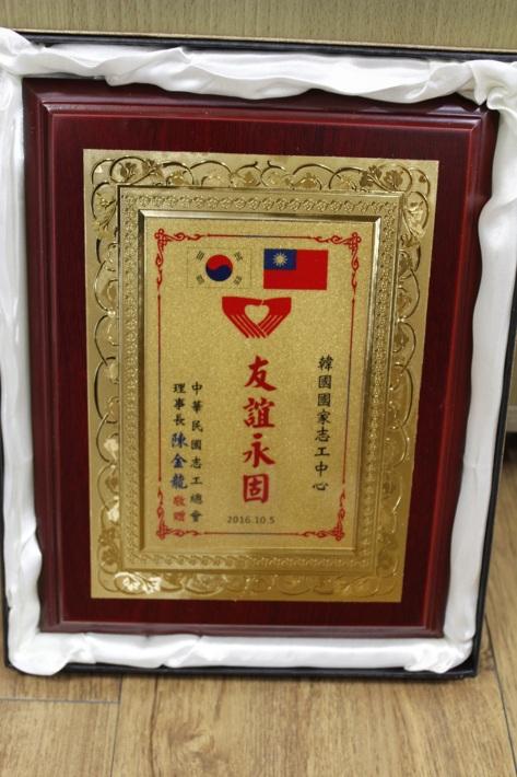 대만자원봉사총회 교류 기념증서