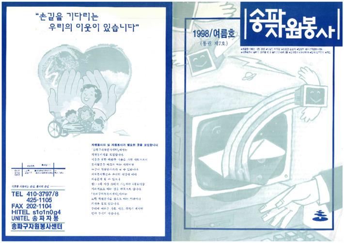 송파자원봉사 1998/여름호 (통권 제7호)