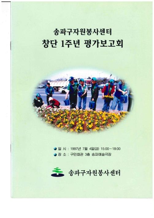 송파구자원봉사센터 창단 1주년 평가보고회