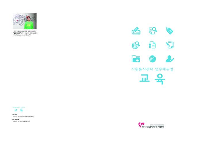자원봉사센터 업무매뉴얼 교육(2011)