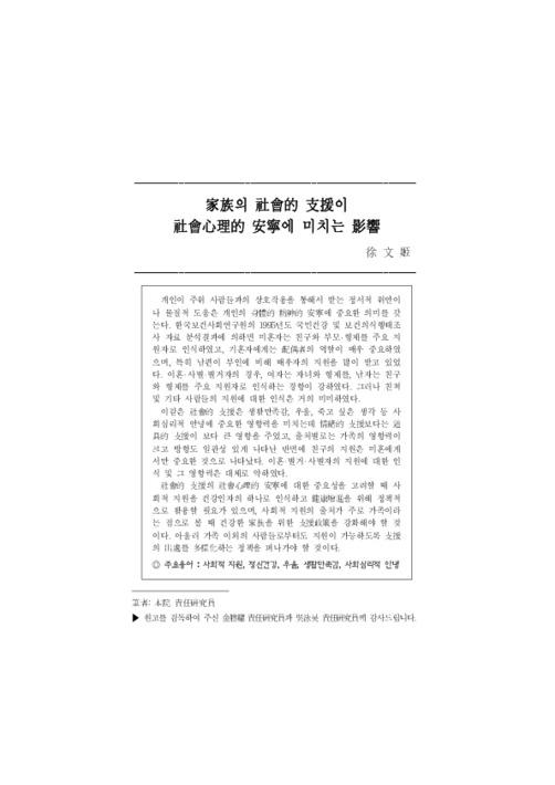 18권 1호 가족의 사회적 지원이 사회심리적 안녕에 미치는영향