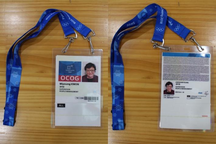 2018 동계 올림픽 조직위원 명찰