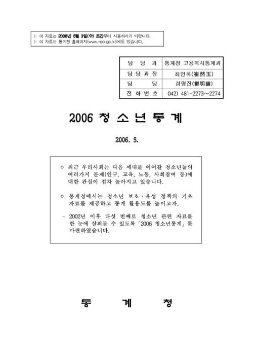 2006 청소년통계