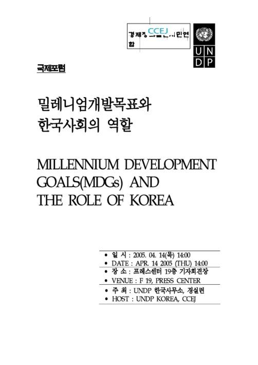 밀레니엄개발목표와 한국사회의 역할
