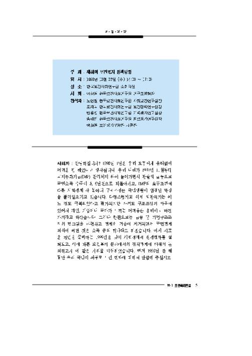보건복지포럼-01월(통권 제 28호)특별 좌담 : 새해의 보건복지 정책방향