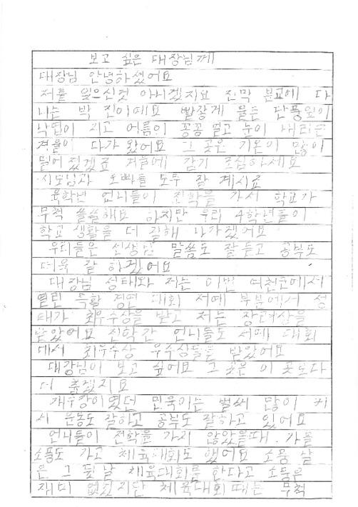 [박진 어린이가 사랑실은교통봉사대 손삼호 대장에게 쓴 편지]