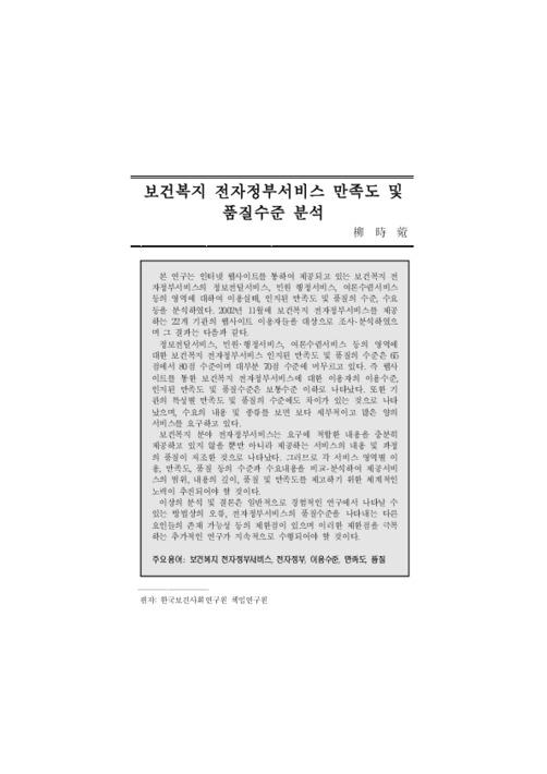 23권 1호 보건복지 전자정부서비스 만족도 및 품질수준 분석