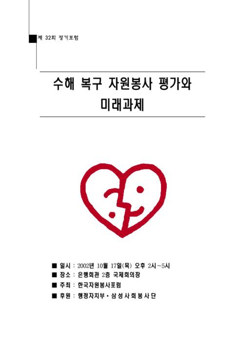 제32회 정기포럼 자료집 : 수해 복구 자원봉사 평가와 미래 과제