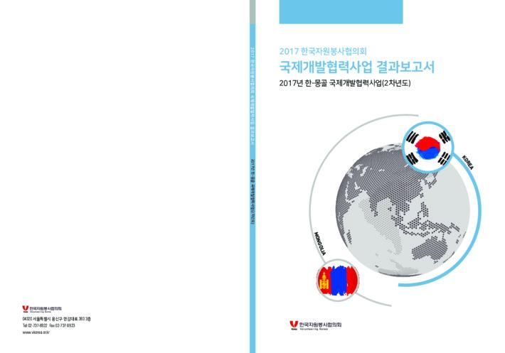 2017 한국자원봉사협의회 국제개발협력사업 결과보고서(한-몽골 국제개발협력사업(2차년도)