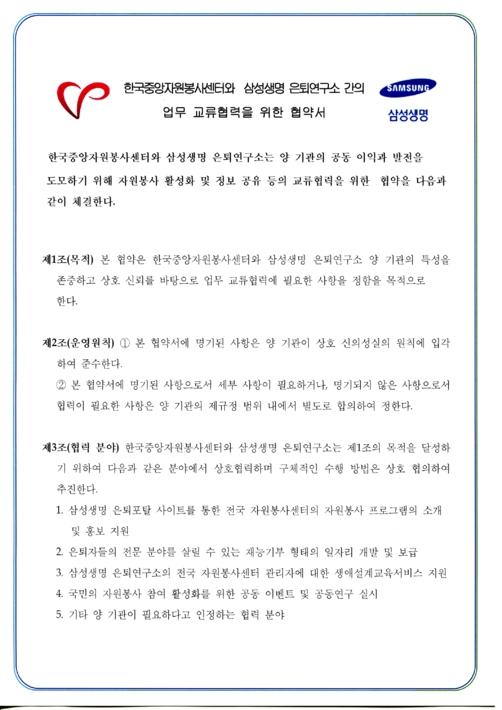 한국중앙자원봉사센터와 삼성생명 은퇴연구소 간의업무 교류협력을 위한 협약서