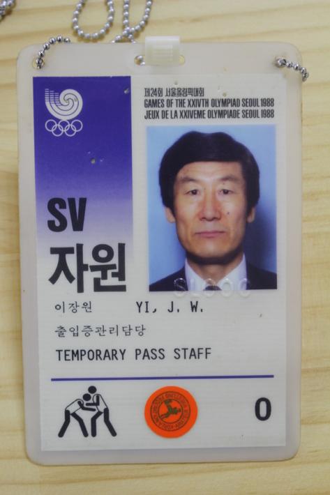 1988년 제24회 서울올림픽대회 레슬링경기장 관리담당 자원봉사 출입증