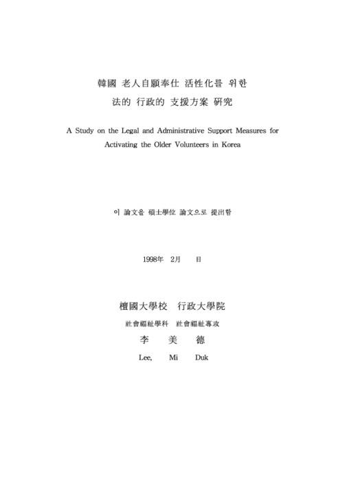 韓國 老人自願奉仕 活性化를 위한 法的 行政的 支援方案 硏究