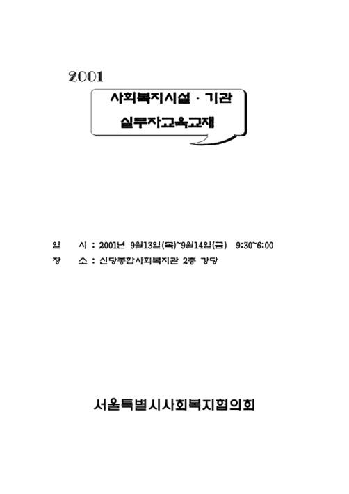 사회복지시설ㆍ기관 실무자 교육교재