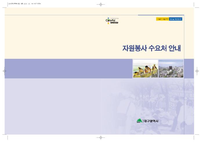 자원봉사수요처 안내