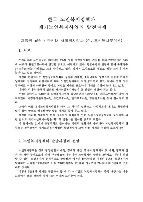 한국 노인복지정책과 재가노인복지사업의 발전 과제