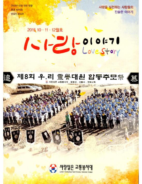 사랑이야기 2015년 10.11.12월 통권 제116호