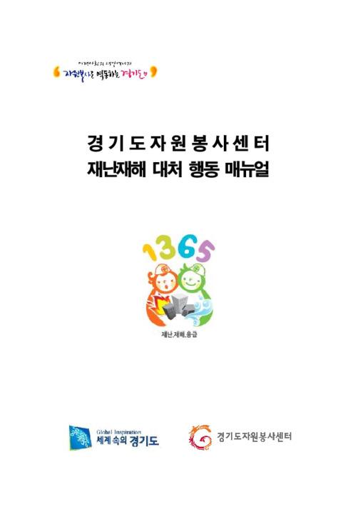 2013년도 경기도자원봉사센터 재난재해 대처 행동 매뉴얼