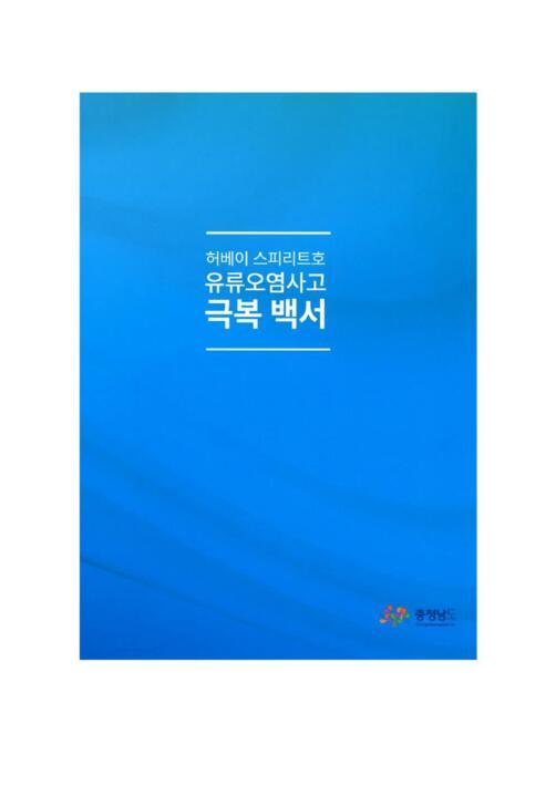허베이 스피리트호 유류오염사고 극복 백서(1권, 2권, 부록)