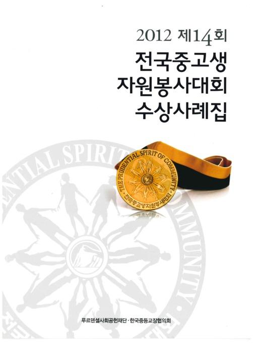 2012 제14회 전국중고생 자원봉사대회 수상사례집