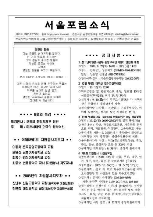 서울포럼소식 제43호