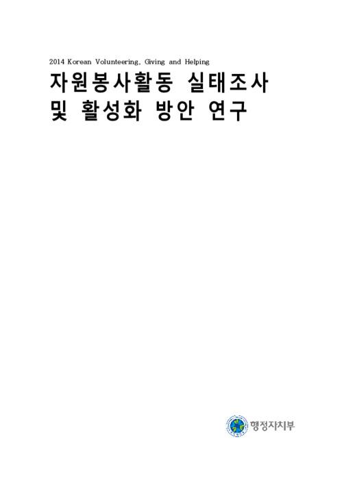 자원봉사활동 실태조사 및 활성화 방안 연구(2014 한국인의 자원봉사, 기부, 이웃돕기)