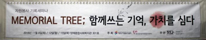 1365 이름다음 통번역전문가자원봉사단 2018 성과보고회 현수막
