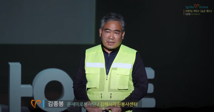 2018년 자원봉사 이그나이트 V-Korea 중앙대회 [김종봉]