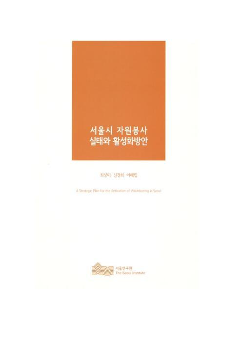 서울시 자원봉사 실태와 활성화 방안