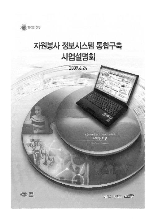 자원봉사 정보시스템 통합구축 사업설명회