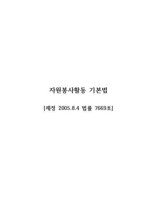 자원봉사활동 기본법(2005.08.04)