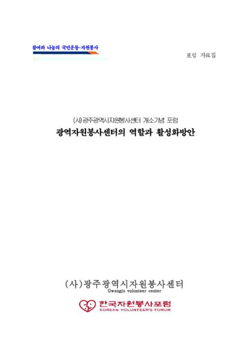 광역자원봉사센터역할과 활성화 방안