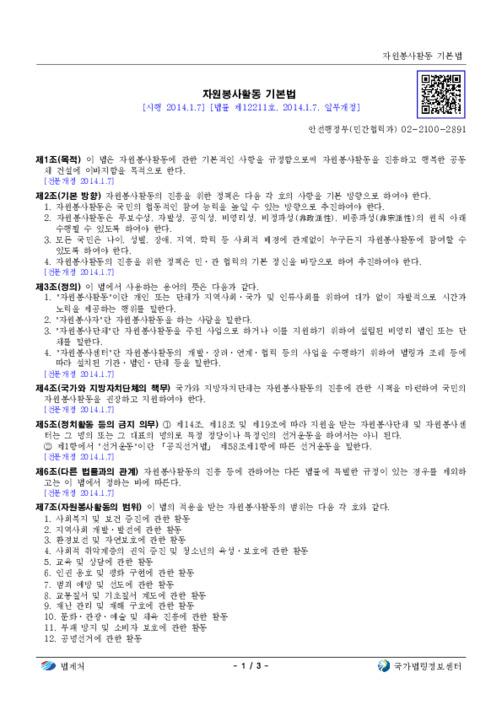 자원봉사활동 기본법(2014.01.07)
