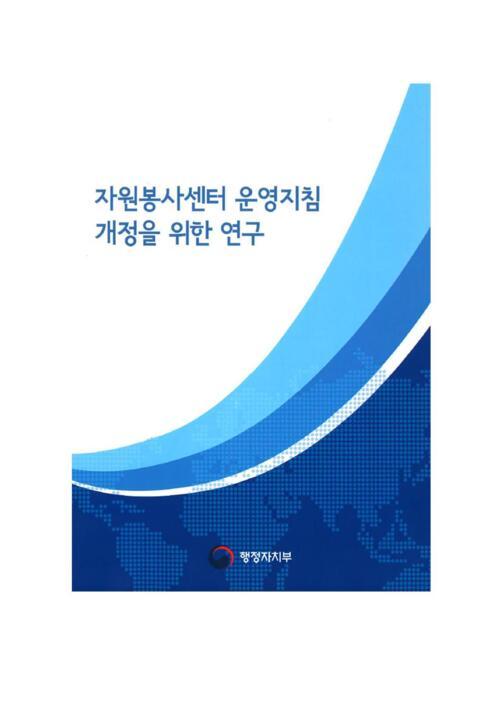 자원봉사센터 운영지침 개정을 위한 연구