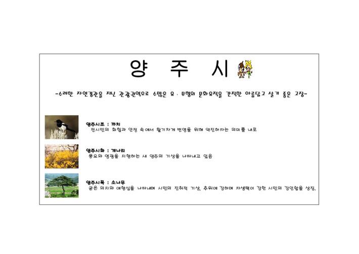 경기도청소년활동진흥센터 활동터전 - 양주시