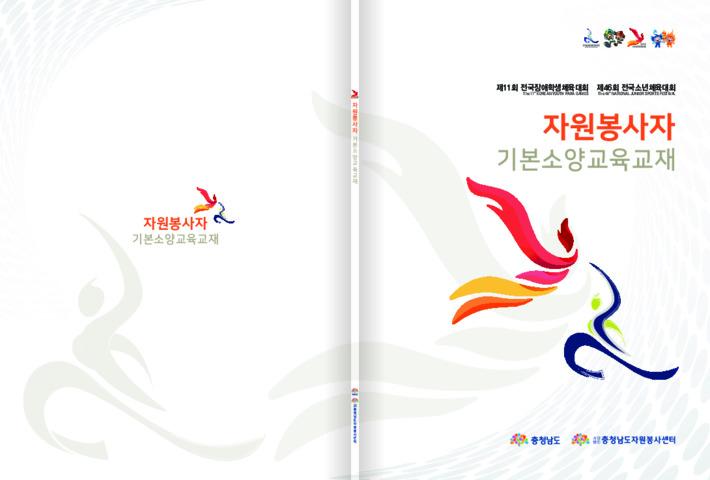 2017 전국소년(장애학생)체전 자원봉사자 교육 교재