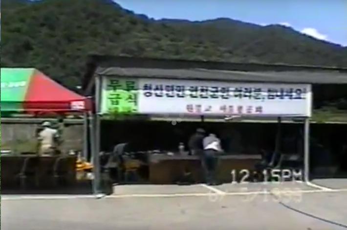 원봉공회 연천 수해복구 자원봉사 영상