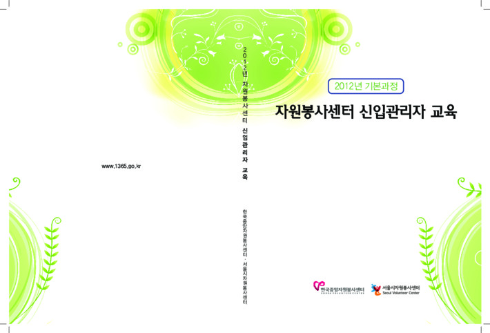 2012년 하반기 기본과정 자원봉사센터 신입관리자 교육