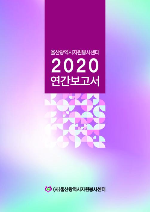 2020 울산광역시자원봉사센터 연간 보고서