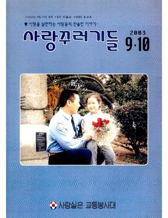사랑꾸러기들 2003년 9.10월 통권 제52호